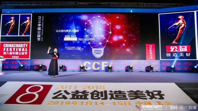 噢啦蝉联2018年中国公益节两大奖项!