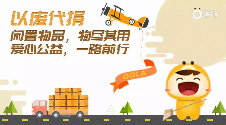噢啦OOLA环保回收公益平台,平台动态,噢啦回收,中国公益节,以废代捐,轻公益,公益平台